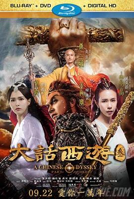 A Chinese Odyssey Part Three (2016)-bluray