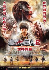 Attack on Titan Part 2 (2015) ศึกอวสานพิภพไททัน