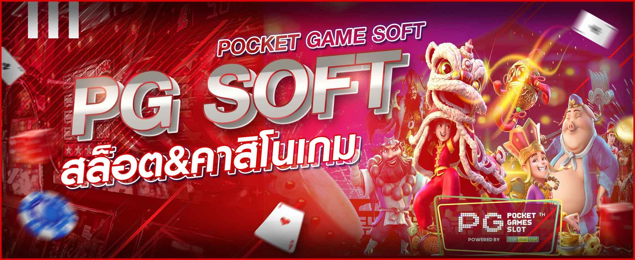 pg pocket games slot ทางเข้า